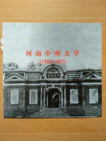 河南大学老照片:1.河南中州大学(1922--1927);2,河南中州大学1923年3月3日开学典礼)