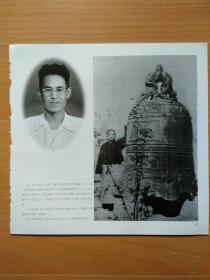 河南大学老照片:1.著名化学家丶教育家李俊甫;2..预校古物之一的金代巨钟;3,预校时期师生共建的中心花园
