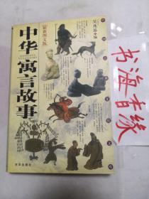 中国古典文化文库:中华寓言故事:最新图文版