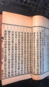 诗集传名物钞(卷二,一册,同治年间退补斋刊金华丛书本)