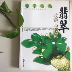 翡翠收藏与投资 艺术品收藏投资丛书