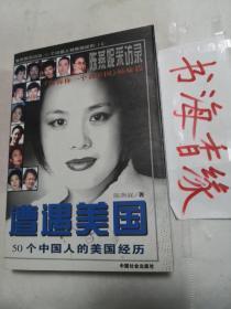 遭遇美国:陈燕妮采访录:50个中国人的美国经历 上
