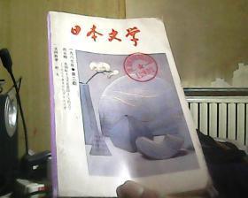 日本文学 1987年第3期