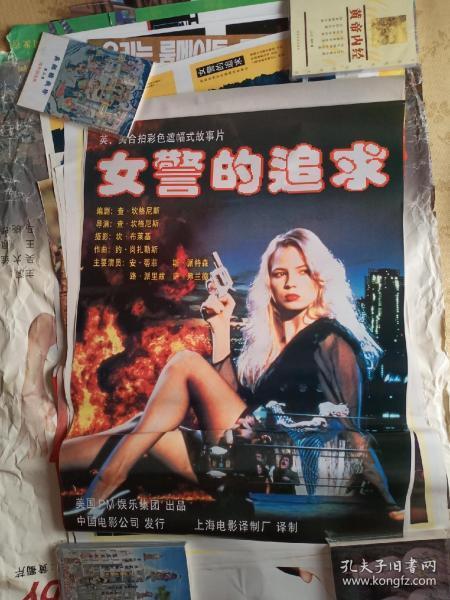 女警的追球,电影海报,看图免争议。