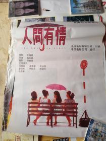人间有情,电影海报,看图免争议。
