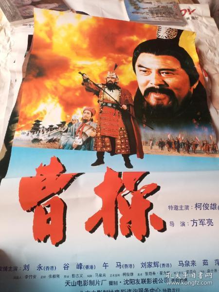 曹操,电影海报,看图免争议。