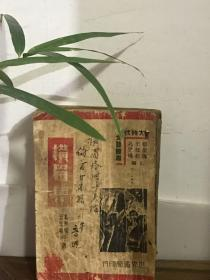 民国28年7月初版郑振铎主编大时代文艺丛书之杂文《横眉集》