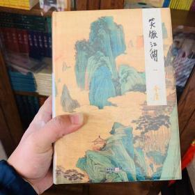 金庸名著《笑傲江湖1-4》布面硬精装典藏版 内容同三联版