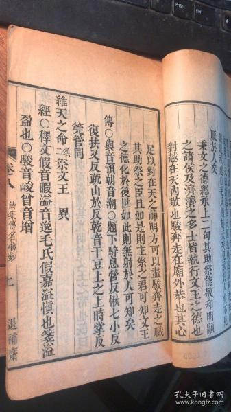 诗集传名物钞(卷八,一册,同治年间退补斋刊金华丛书本)