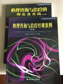 《心理咨询与治疗经典案例》《心理咨询与治疗理论与咨询》两本