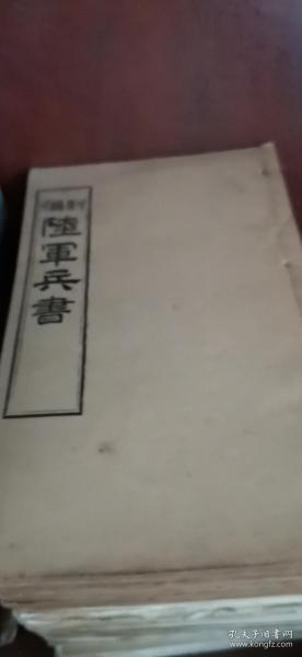 新编陆军兵书线装全八册(袁世凯小站练兵是的教科书)