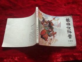 连环画(单雄伩踩营)兴唐传之三十一
