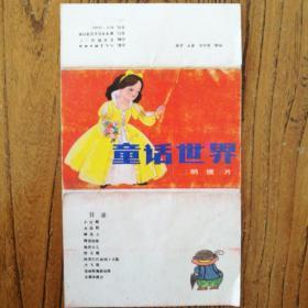 【明信片封套】童话世界