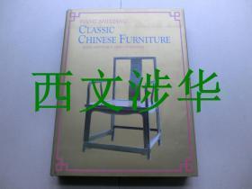 【现货 包邮】《中国古典家具 明末清初》 1986年英文初版 王世襄著  Classic Chinese Furniture: Ming and Early Qing Dynasties