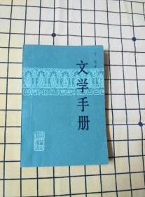 文学手册(艾芜)