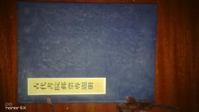 古代书院邮票专题册