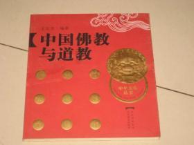 中国佛教与道教