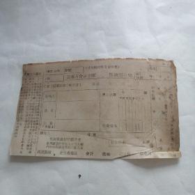 民国支付传票1张(空白未使用)