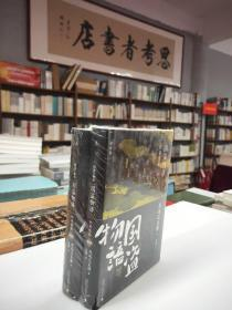 国盗物语:织田信长