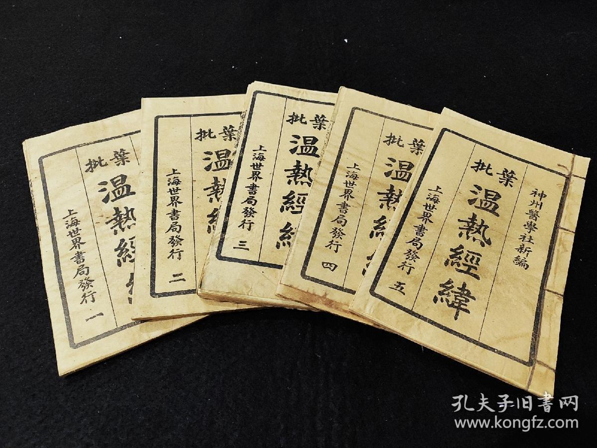 叶批温热经纬(神州医学社新编,上海世界书局发行,五本一套全)