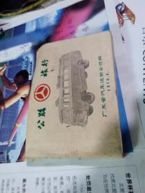 公路旅行——广东省内地区各市客车班期表(广东省汽车运输公司1978年版)