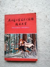 毛主席的革命文艺路线胜利万岁—赞革命样板戏《智取威虎山》