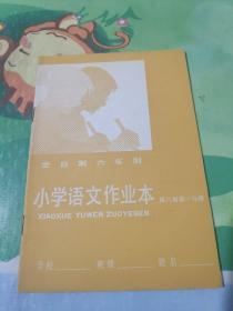 全日制六年制小学语文作业本(第八册第一分册)