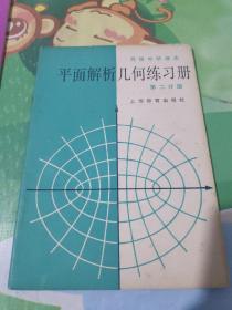高级中学课本平面解析几何练习册第二分册。