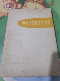 中学语文教学参考书初中第一册