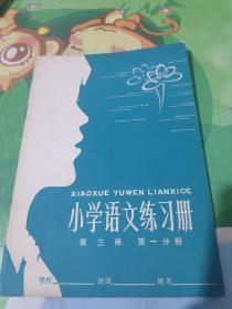 小学语文练习册第三册第一分册