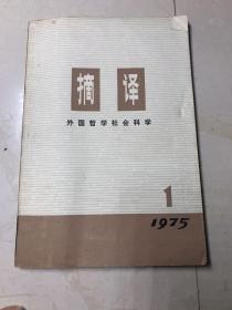 摘译1975 1