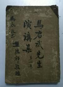 马君武先生演讲集第一集-1934年版-(原本)