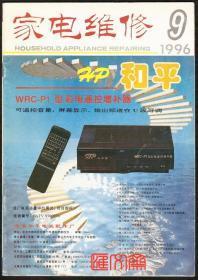 1996年9期【家电维修】杂志,彩电遥控增补器、康佳系列彩电故障检修、松下系列、索尼录像机电源电路原理检修、夏普收录机,跟我学修录像机等