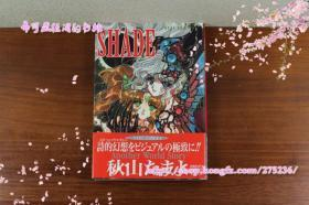 日文原版 shade 1卷全 clamp 秋山玉代 初版带书腰