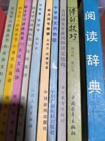 语文学习讲座丛书(四、五、六、七)、说故事 讲哲学、标点符号趣谈、中学语文风物谈、古汉语复音虚词和固定结构、诗的技巧、阅读辞典(全十册)
