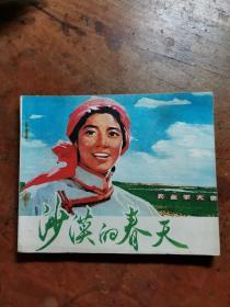 沙漠的春天【老版文革电影连环画】1976年1版1印