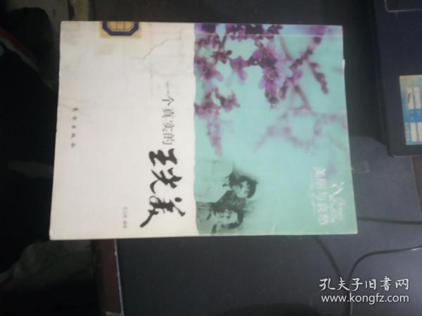 美丽与哀愁:一个真实的王光美【1.17日进】