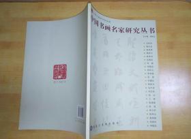 中国书画名家研究丛书