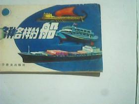 各种各样的船  (本画册收集了从古至今的一些具有历史性和代表性的船舰资料 绘制成图并用简明的文字介绍了有关的船舰知识)