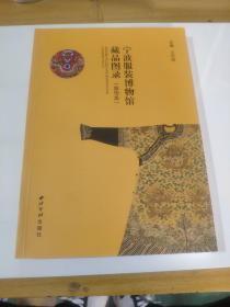 宁波服装博物馆藏品图录(服饰类)