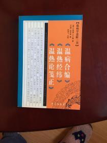 温病学三书:温病合编、温热经纬、温热论笺正