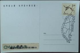 台湾邮政用品、明信片、纪念片,台湾光复50周年日据台湾时代台湾邮政史特展,实寄,随机出货