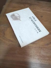 毛泽东民主政治建设思想探析