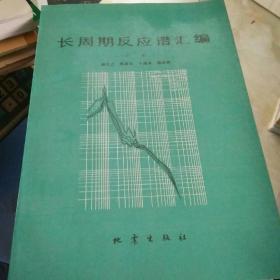长周期反应谱汇编  第一集  仅印600册