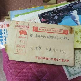 文革信封 正定县西咬村东平乐大队