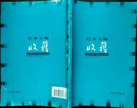 收获杂志2003年第6期(阎连科长篇《受活》笛安中篇《姐姐的丛林》 迟子建中篇《踏着月光的行板》 何顿中篇《别人的故事》须一瓜小说《怎样种好香蕉》等)