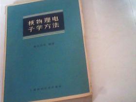 核物理电子学方法(本书较系统地介绍了核辐射测量和核物理实验中的主要电子技术》