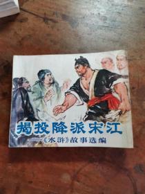 揭投降派宋江 《水浒》故事选编(连环画)1976年1版1印