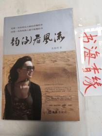 韵冽看风流---一本所有女人都应该看的书一部点评二十个历史女人感情的书  多彩图