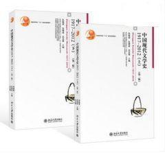 二手正版 中国现代文学史第二版1917-2012上下册 朱栋霖 北京大学